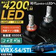 スバル WRX S4/STI[型式:VAG/VAB]専用4200ルーメン LED-H16フォグランプ CREE社製LED/色温度:6500K 冷却ファン搭載 アルミヒートシンクケース