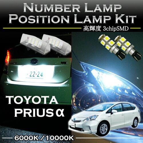 トヨタ プリウスα専用LEDナンバー灯ユニット&ポジションランプキット 2個1セット3色選択可!高輝...