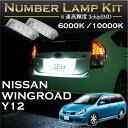 日産 ウイングロード Y12系専用LEDナンバー灯ユニット2個1セ...