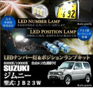 スズキ ジムニー【JB23W】専用LEDナンバー灯ユニット&ポジションランプキット 2個1セット3色選択可!高輝度3チップLED【C】【S】