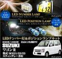 スズキワゴンR/スティングレー【MH21/22/23】専用LEDナンバー灯ユニット&ポジションランプキット 2個1セット3色選択可!高輝度3チップLED【C】