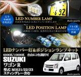 スズキ ワゴンR/スティングレー【MH21/22/23】専用LEDナンバー灯ユニット&ポジションランプキット 2個1セット3色選択可!高輝度3チップLED【C】