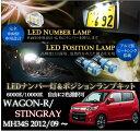 スズキ ワゴンR/スティングレー【WAGON R/MH34S】専用LEDナンバー灯ユニット&ポジションランプキット 2個1セット3色選択可!高輝度3チップLED【C】