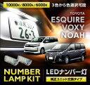 3色選択可!高輝度3チップLED ユニット交換トヨタ ESQUIRE/ VOXY/NOAH【エスクァイア:ZWR/ZRR 8#, ヴォクシー/ノア:ZRR,ZWR80/85】ユニット専用ナンバー灯2個1セット【C】