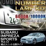 3色選択可!高輝度3チップLED ユニット交換スバル インプレッサ スポーツ【GT】専用ナンバー灯2個1セット
