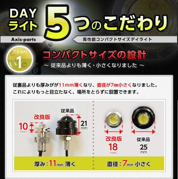 コンパクト設計1W ハイパワーデイライト【DAYLIGHT】2個1セット【メール便発送※時間指定不可】