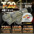 T20-80W-LEDバルブ【ピンチ部違い/シングル選択可】4個1セットウィンカー専用ハイフラ付き