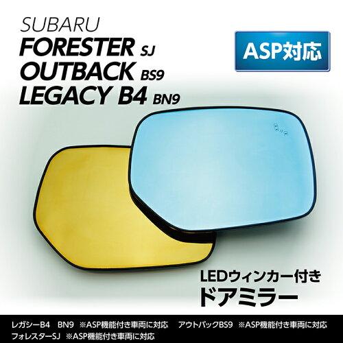 LEDウィンカー付きドアミラー/Dタイプスバル フォレスター【SJ...