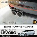 【VM】レヴォーグ quattlo マフラーガーニッシュ【LEVORG 型式:VM型】【SHINING SPEED商品】