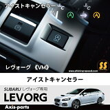 【VM】レヴォーグ アイストキャンセラー【LEVORG 型式:VM型】【SHINING SPEED商品】※注文後納品まで約1週間〜10日