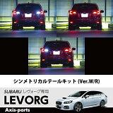 スバル 【LEVORG 型式:VM型】【VM】レヴォーグ シンメトリカルテールキット(Ver.W/R)【SHINING SPEED商品】(※注文後納品まで1週間前後)