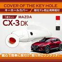 【赤/7月中旬入荷予定】マツダ CX-3【型式:DK】用キーホール...