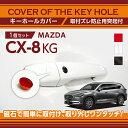 【黒7月末、赤8月末入荷予定】マツダ CX-8【型式:KG】用キー...