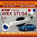 【白・青5月末発送予定】スバル WRX STI/S4(型式:VA)用キ...