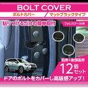 マットブラックタイプスバル フォレスター【型式:SK】用12点...