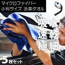 【TARO WORKS商品】マイクロファイバー 万能クロス 小判5枚セ...
