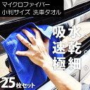 【TARO WORKS商品】マイクロファイバー 万能クロス 小判25枚...