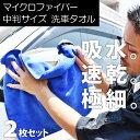 【TARO WORKS商品】マイクロファイバー 万能クロス 中判2枚セット(40cmx60cm) 洗車タオル吸水 速乾 極細