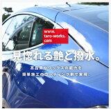 【TARO WORKS商品】ガラスコーティング トップコート<<無限>>ループクロス付き 日本製