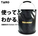 【TARO WORKS商品】洗車用 折りたたみバケツ(AT)...