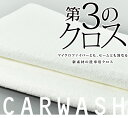 【TARO WORKS商品】新素材の洗車用クロスマイクロファイバーでも...