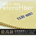 【TARO WORKS商品】超極細繊維ミューフェス最高級マイクロファイ...