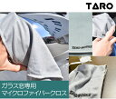 【TARO WORKS商品】ガラス窓専用マイクロファイバークロス2枚セ...