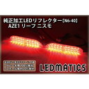 【LEDMATICS商品】AZE1 リーフ ニスモ 純正加工LEDリフレクタ...
