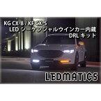 【LEDMATICS商品】KG CX-8 / KF CX-5LEDシーケンシャルウインカー内蔵デイライトキット[日亜LED使用] [LEDMATICS-0001]