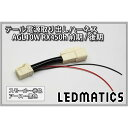 【LEDMATICS商品】AGL10W RX450h 前期/後期 テール電源取り出...