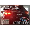 【LEDMATICS商品】【純正復帰機能付き】ZSU60 ハリアー 前期...