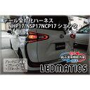 【LEDMATICS商品】【純正復帰機能付き】NHP17/NSP17NCP17 シ...