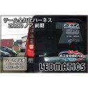 【LEDMATICS商品】【純正復帰機能付き】ZRR80 ノア/エスクァ...