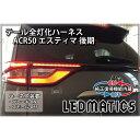 【LEDMATICS商品】【純正復帰機能付き】ACR50 エスティマ 後...