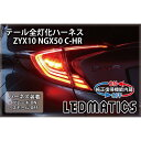 【LEDMATICS商品】【純正復帰機能付き】ZYX10 NGX50 C-HR LED...