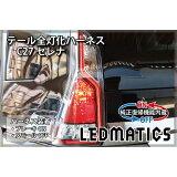 【LEDMATICS商品】【純正復帰機能付き】C27 セレナ LED テール全灯化ハーネス(AT)