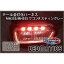 【LEDMATICS商品】【純正復帰機能付き】MH35S/MH55S ワゴンR ...