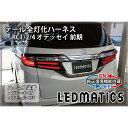【LEDMATICS商品】【純正復帰機能付き】RC1/2/4 オデッセイ ...