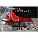 【LEDMATICS商品】【純正復帰機能付き】GB5〜8 フリード ハイ...
