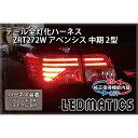 【LEDMATICS商品】【純正復帰機能付き】ZRT272W アベンシス ...