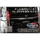 【LEDMATICS商品】【純正復帰機能付き】JF3/4 N-BOX カスタム...