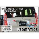 【LEDMATICS商品】【純正復帰機能付き】JF3/4 N-BOX LED テー...
