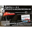 【LEDMATICS商品】【純正復帰機能付き】AGZ10/AYZ10 NX200t/N...