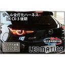 【LEDMATICS商品】【純正復帰機能付き】DK CX-3 後期 LED テ...