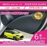 【特許申請済み】ドアキックガード 6点セットトヨタ シエンタ【型式:NHP170/175】ドアをキズ・汚れからガード貼るだけの簡単取付(ST)