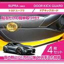 【特許申請済み】トヨタ スープラ SUPRA【型式:DB#2