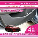 【3月初旬入荷予定】【特許申請済み】ドアキックガード 4点セット【新商品】マツダ MAZDA 3【型式:BP】ドアをキズ・汚れからガード貼るだけの簡単取付ステッチカラーは3色レザーパターンは2種類から選択可(ST)