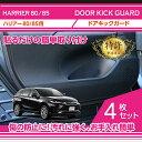 【特許申請済み】ドアキックガード 4点セットトヨタ ハリアー...