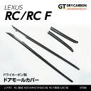 【新商品】【4月末入荷予定】レクサス RC【型式:ASC10/AVC10...