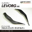 【7月末入荷予定】スバル 新型レヴォーグ【型式:VN(年式:R...
